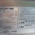 中古 解凍器 ナショナル