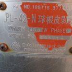 中古 球根皮剥機 日本調理機