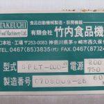 中古 コロッケ成型機 竹内食品