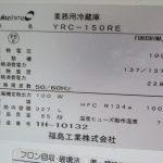 中古 業務用冷蔵庫 福島工業